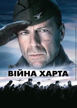 Фільм «Війна Харта» (2002)