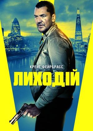 Фільм «Лиходій» (2020)