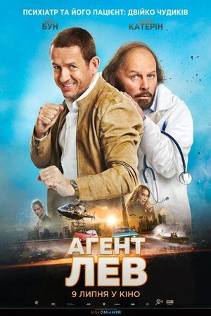 Фільм «Агент Лев» (2020)