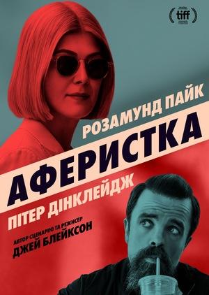 Фільм «Аферистка» (2021)