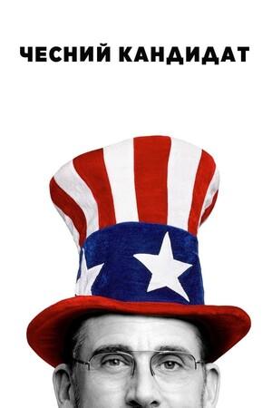 Фільм «Чесний кандидат» (2020)