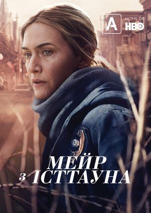 Серіал «Мейр з Істтауна» (2021)
