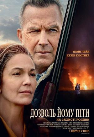 Фільм «Дозволь йому піти» (2020)