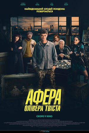 Фільм «Афера Олівера Твіста» (2021)