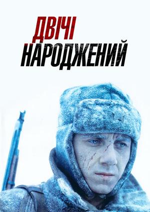 Фільм «Двічі народжений» (1983)