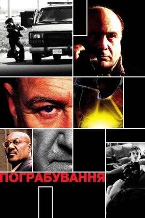 Фільм «Пограбування» (2001)