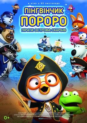 Мультфільм «Пінгвінчик Пороро: Пірати острова скарбів» (2019)