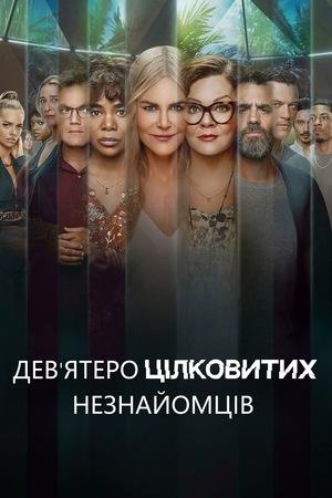 Серіал «Дев'ятеро цілковитих незнайомців» (2021)