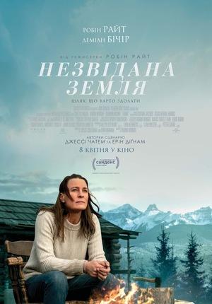 Фільм «Незвідана земля» (2021)