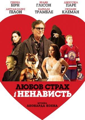 Фільм «Любов, страх і ненависть» (2020)