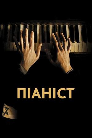 Фільм «Піаніст» (2002)