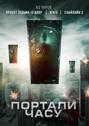 Фільм «Портали часу» (2019)