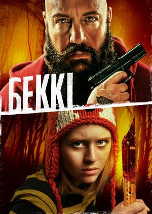 Фільм «Беккі» (2020)