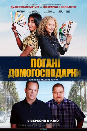 Фільм «Погані домогосподарки» (2021)