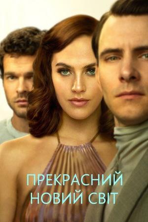 Серіал «Дивний новий світ» (2020)