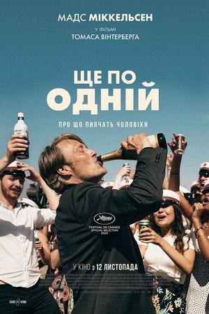Фільм «Ще по одній» (2020)