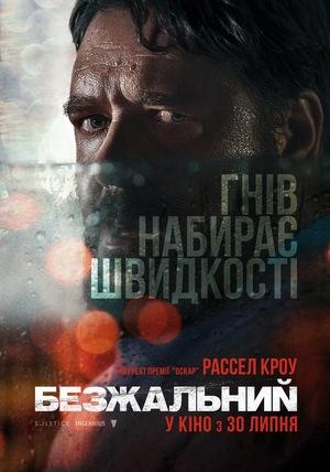 Фільм «Безжальний» (2020)
