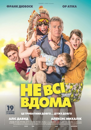 Фільм «Не всі вдома» (2019)