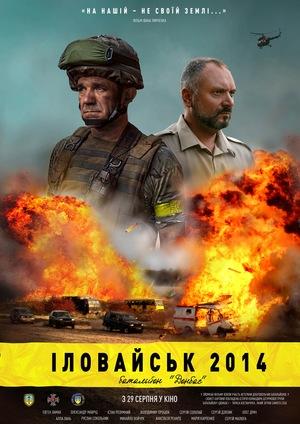 Фільм «Іловайськ 2014. Батальйон «Донбас»» (2019)