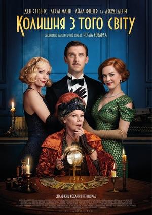 Фільм «Колишня з того світу» (2020)