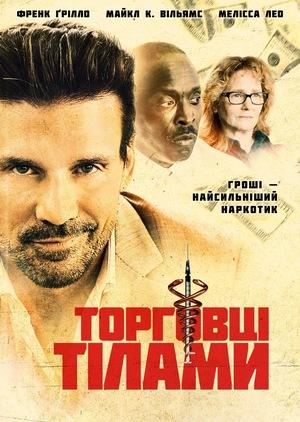 Фільм «Торговці тілами» (2021)