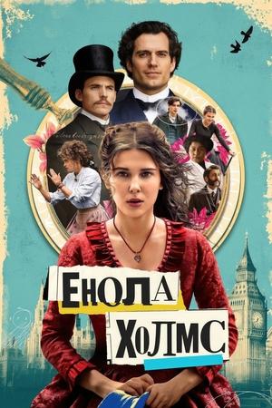 Фільм «Енола Голмс» (2020)