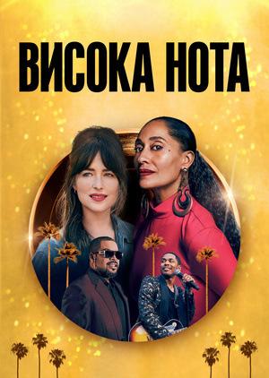 Фільм «Висока нота» (2020)