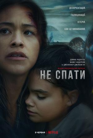 Фільм «Не спати» (2021)