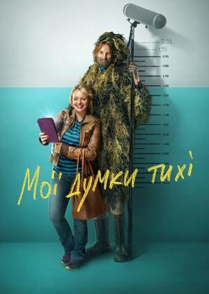 Фильм «Мои мысли тихие» (2019)