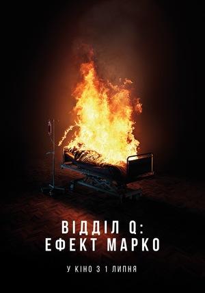 Фільм «Відділ Q: Ефект Марко» (2021)