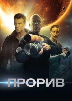 Фільм «Вилім» (2020)