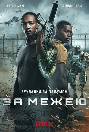 Фільм «Смертельна зона» (2021)