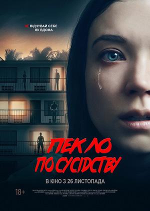Фільм «Пекло по сусідству» (2019)