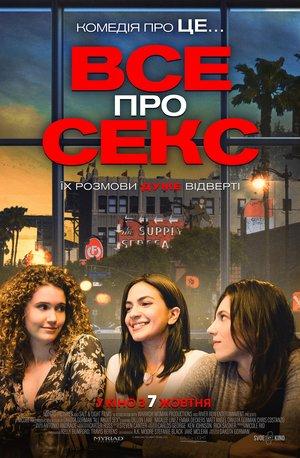 Фільм «Все про секс» (2020)