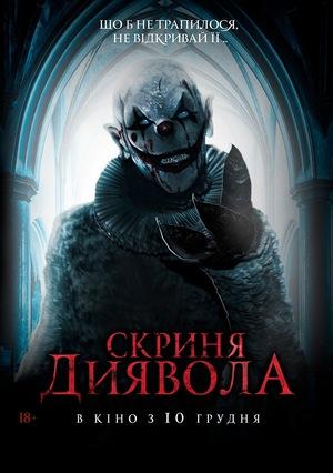 Фільм «Скриня Диявола» (2019)