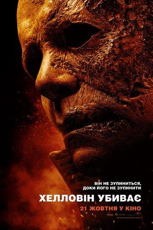 Фільм «Хелловін убиває» (2021)