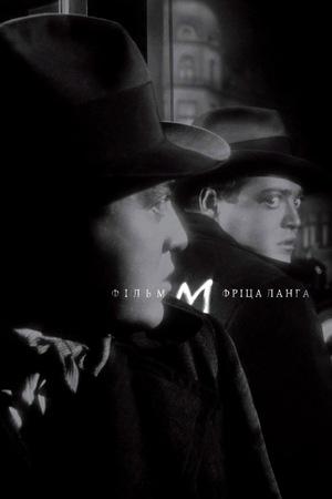 Фільм «М: Місто шукає вбивцю» (1931)