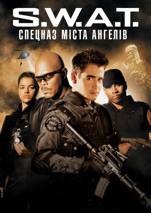 Фільм «S.W.A.T.: Спецназ міста ангелів» (2003)