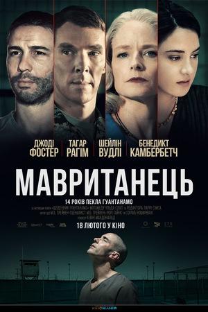 Фільм «Мавританець» (2020)