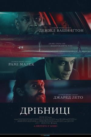 Фільм «Дрібниці» (2021)