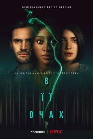 Серіал «В її очах» (2021)