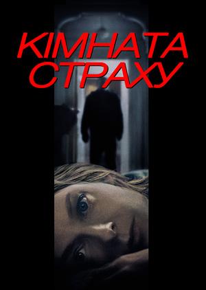 Фільм «Кімната страху» (2002)