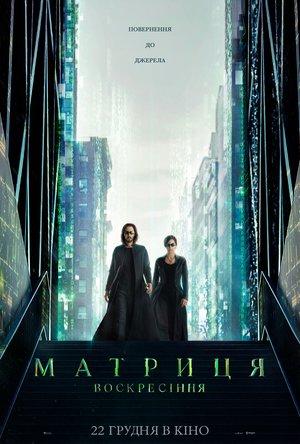 Фільм «Матриця: Воскресіння» (2021)