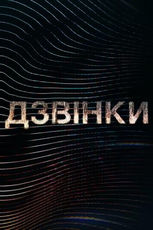 Серіал «Дзвінки» (2021 – ...)