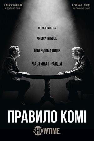 Серіал «Правило Комі» (2020)