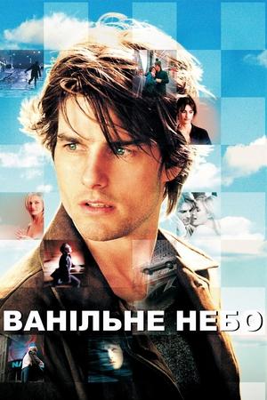 Фільм «Ванільне небо» (2001)