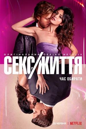 Серіал «Секс/Життя» (2021 – ...)