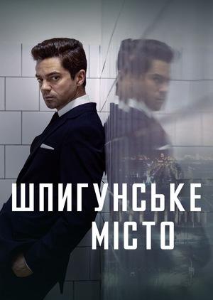 Серіал «Шпигунське місто» (2020)