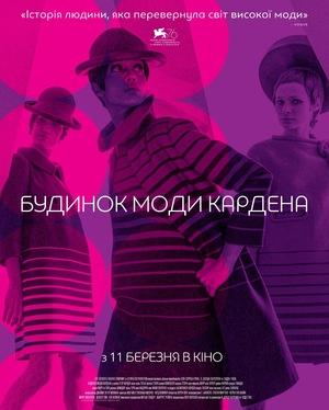 Фільм «Будинок моди Кардена» (2019)