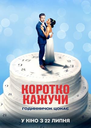 Фільм «Коротко кажучи» (2021)